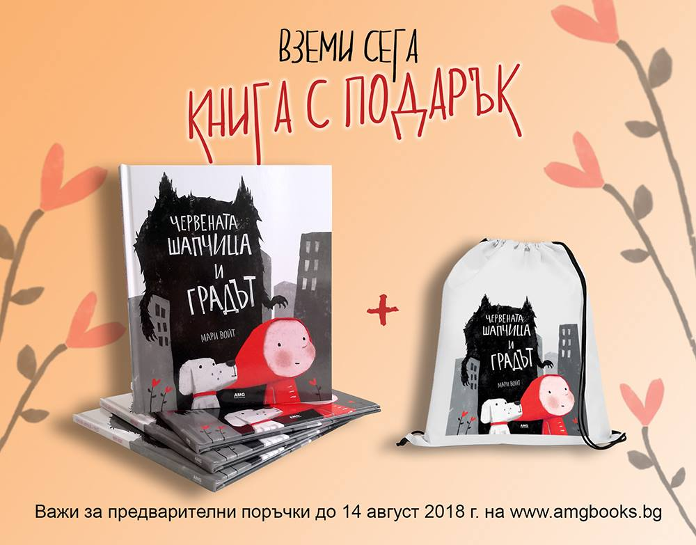 Red and the City Bulgaria Bag Promo
